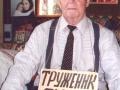 Лобанов Владимир Павлович, труженик тыла. Автор: Немирова Кира (Вологда).