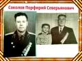 «Я помню, я горжусь!» Автор: Упкунова Людмила (Вологда).