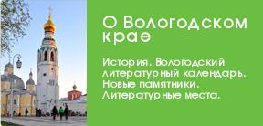 О Вологодском крае