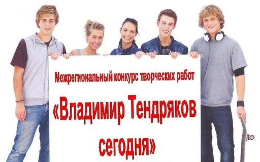 Владимир Тендряков сегодня