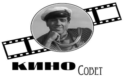 Интернет-проект «КиноСовет»