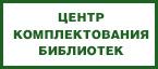 Центр Комплектования Библиотек