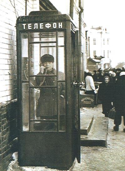 Первый в Вологде телефон-автомат, установленный в 1957 году на улице Сталина (ныне улица Мира, 10)