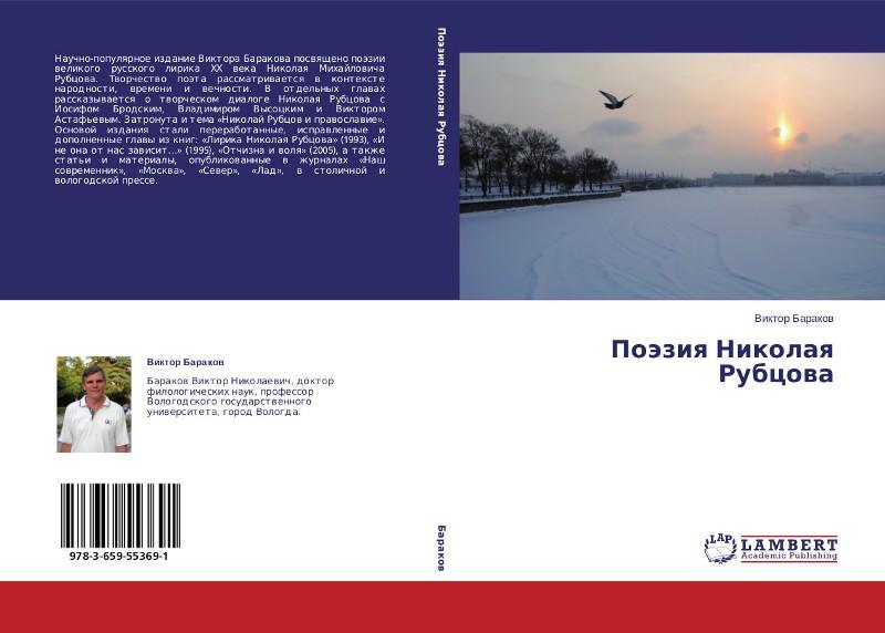 barakov_rubtsov