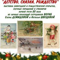 Выставка Детство. Сказка. Рождество