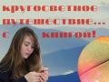 """""""Вокруг света с книгой"""""""
