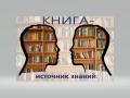 """""""Книга - источник знаний"""""""