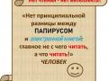 «Нет чтения – нет интеллекта!»