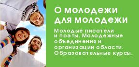 О молодежи для молодежи