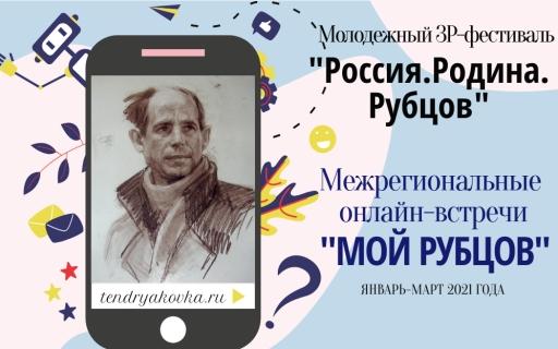 Межрегиональные молодёжные онлайн-встречи «Мой Рубцов».