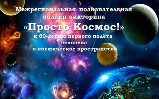 Викторина «Просто Космос!»