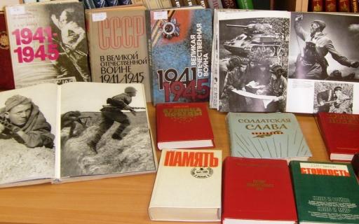 «В книжной памяти мгновения войны»