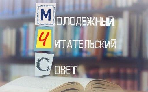 МЧС: Молодежный читательский совет