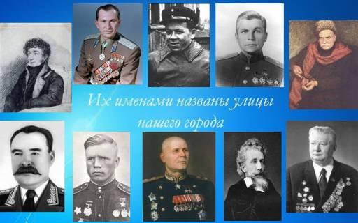 Их именами названы улицы Вологды