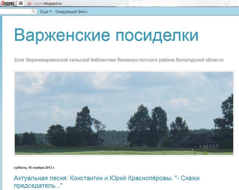 https://varzha.blogspot.ru/