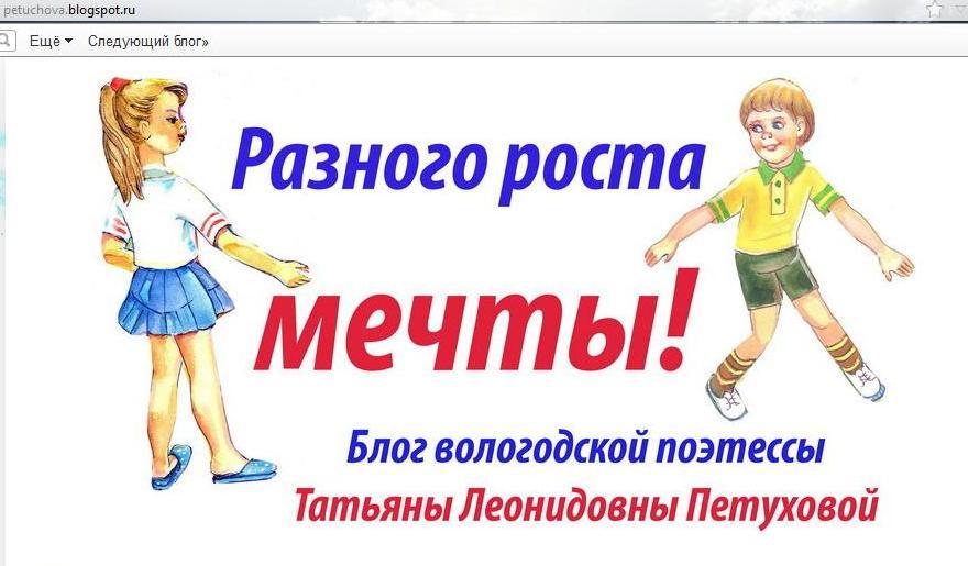 https://petuchova.blogspot.ru/